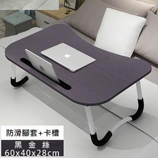 【Ashley House】簡約攜帶式床上電腦桌/摺疊桌 折疊桌 NB桌 小桌子 和室桌 邊桌(附 I Pad 卡槽設計/杯架)