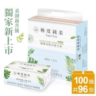 【極度純柔】抽取式花紋衛生紙100抽96包/箱