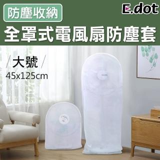 【E.dot】全罩式電風扇收納防塵套-大號