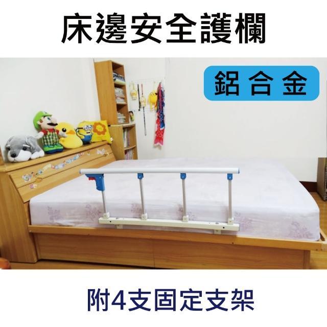 【感恩使者】床邊安全護欄 ZHCN1751-4A(可當起床扶手 鋁合金、附4支固定架)