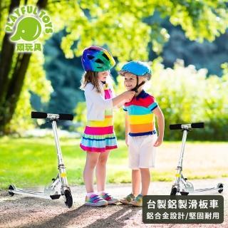 【Playful Toys 頑玩具】台製鋁製滑板車