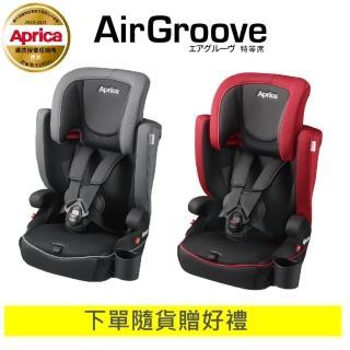 【Aprica 愛普力卡】AirGroove 特等席 成長型汽座(限量贈好禮)