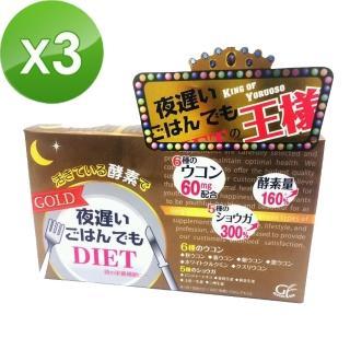 【日本新谷酵素】夜遲Night Diet孅美酵素錠 王樣終極60mg版x3盒(30包/盒)