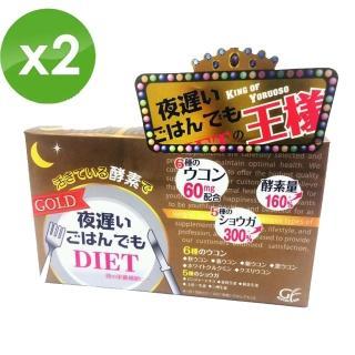 【日本新谷酵素】夜遲Night Diet熱控孅美酵素錠 王樣黃金版60mg x2盒(30包/盒)