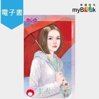 【myBook】主人,你好~老梗也是梗之五(電子書)