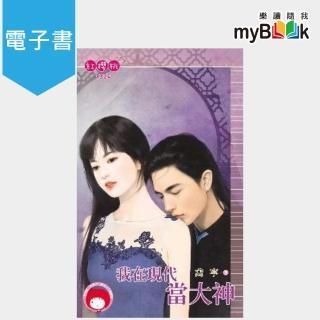 【myBook】我在現代當大神(電子書)