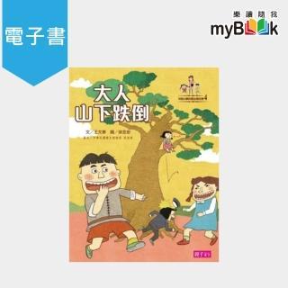 【myBook】【可能小學愛臺灣任務】4 大人山下跌倒(電子書)