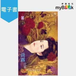 【myBook】晨露~兒臣之二(電子書)