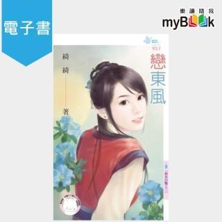 【myBook】戀東風~柳家四豔之三(電子書)
