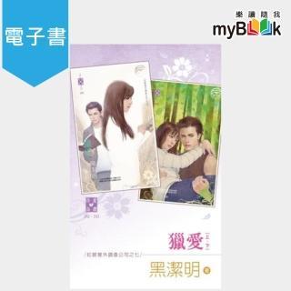 【myBook】獵愛(上、下)〜紅眼意外調查公司之七(電子書)