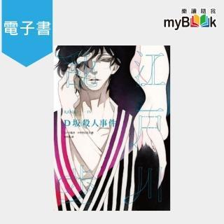 【myBook】D殺人事件(亂步復刻經典紀念版.中村明日美子獨家書衣)(電子書)