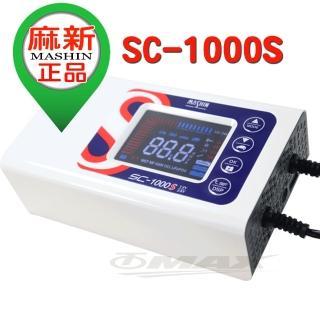 【OMAX】智慧型鉛酸/鋰鐵電池12/24V雙模汽機車電瓶充電器SC1000S