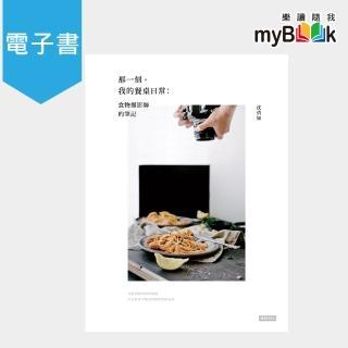 【myBook】那一刻,我的餐桌日常:食物攝影師的筆記(電子書)