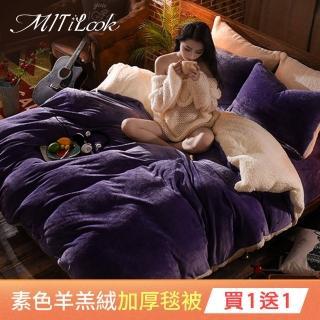 【買一送一】破盤出清禦寒暖被(素色厚毯/羽絲絨被/暖暖被多款任選)