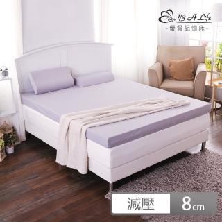 【1/3 A LIFE-好口碑組】減壓8cm全平面記憶床墊-雙人5尺