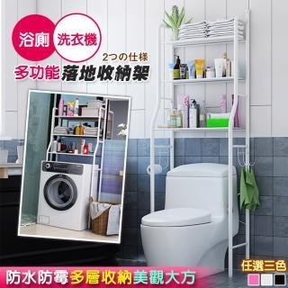 【JLM生活館】浴廁多功能落地收納架-馬桶三層款(浴室廚房、收納架、置物架)