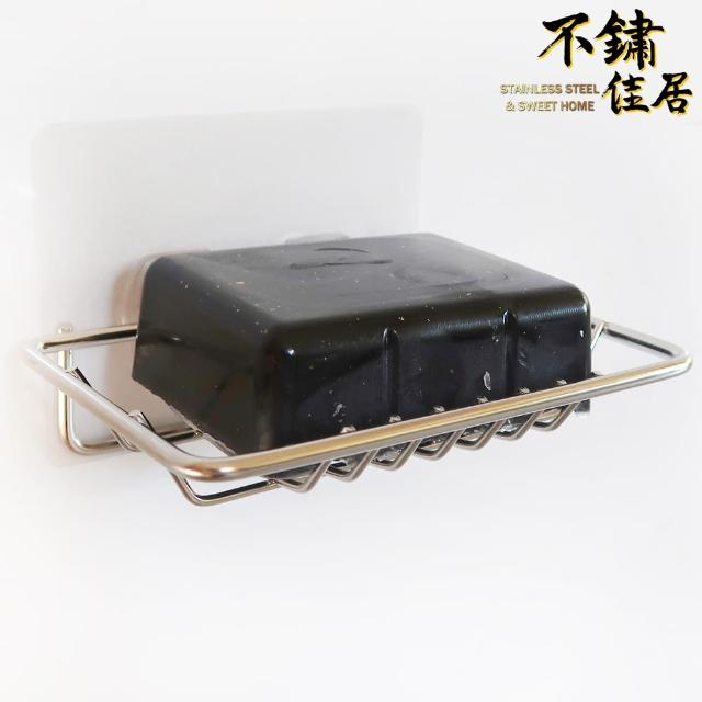 【不鏽佳居】304不鏽鋼無痕肥皂架 香皂架(304 無痕 肥皂架 香皂架 浴室收納 不銹鋼)