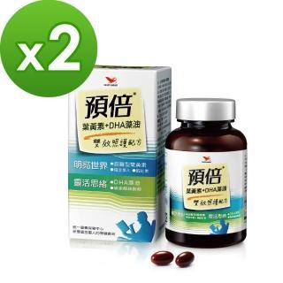 【統一】預倍葉黃素+DHA藻油 60粒膠囊*2罐提袋組(添加葉黃素+DHA藻油+蝦紅素)