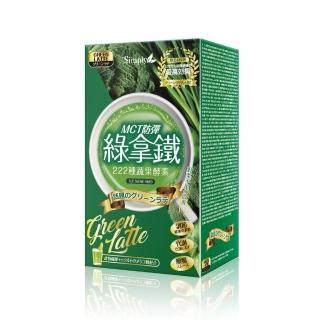 【Simply 新普利】MCT防彈綠拿鐵酵素8包(x1盒)