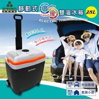 【ZANWA 晶華】移動式冷暖雙溫冰箱/保溫箱/冷藏箱(CLT-28)
