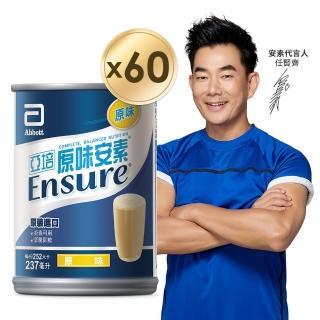 【亞培】安素原味不甜(237ml x30入 x2箱)