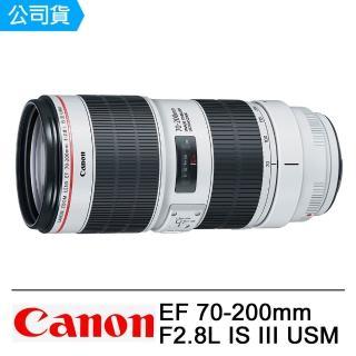 【Canon】EF 70-200mm F2.8L IS III USM(公司貨)