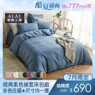 【ALAI寢飾工場】台灣製素色舒柔棉 被套床包組(單人/雙人/加大/多色可選)