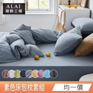 【ALAI寢飾工場】台灣製素色舒柔棉 床包枕套組(單人/雙人/加大/多色可選)