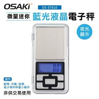 【OSAKI】微量迷你藍光液晶電子秤(OS-ST610)