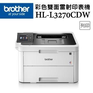 【Brother】HL-L3270CDW★彩色雙面無線雷射印表機