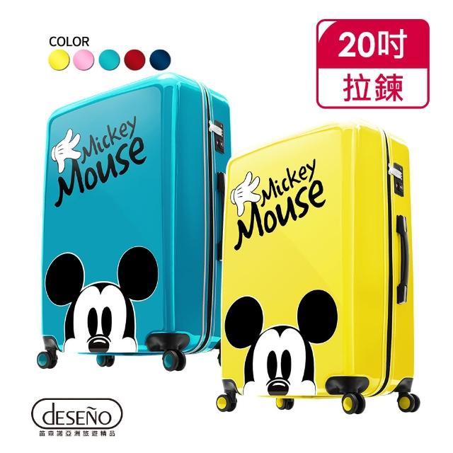 【Deseno】米奇奇幻之旅20吋鏡面拉鍊行李箱(新色多款任選)/