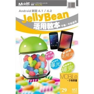 Android新版4.1/4.2 Jelly Bean活用教本