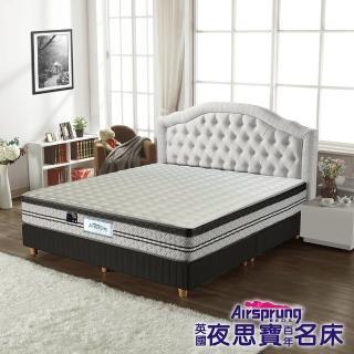 【Airsprung】年度紀念款 獨立筒床墊-雙人加大6尺