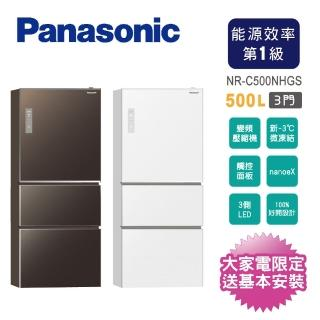 【送刀具組+1千元禮物卡★Panasonic 國際牌】500L三門變頻nanoeX電冰箱(NR-C500NHGS)