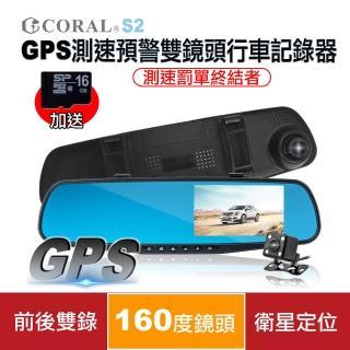 【CORAL/ODEL】雙12限定GPS測速預警雙鏡頭行車紀錄器S2(贈16G記憶卡)