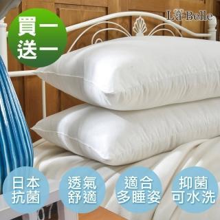 【La Belle】買一送一《日本防蹣抗菌可水洗極致舒柔枕》