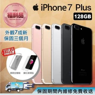 【Apple 蘋果】福利品 iPhone 7 Plus 5.5吋 128GB 雙鏡頭 智慧手機(贈送-保護殼)