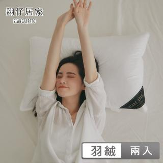 【PRIMARIO】台灣製 30/70高品質飯店常態羽絨枕│適中款(2入組)