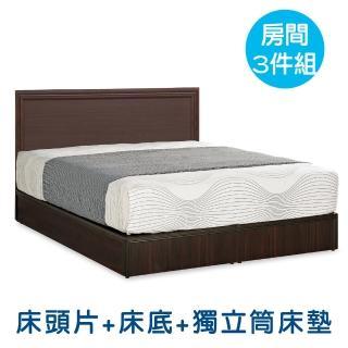 【顛覆設計】雙人5尺三件房間組(床頭片+3分床底+獨立筒床墊)
