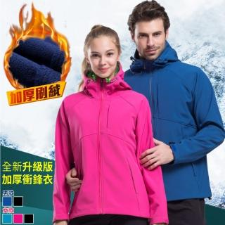 【NEW POWER】加厚硬殼防風雨刷絨超保暖男女衝鋒外套-5色可選(升級版加厚/防潑水/刷絨)
