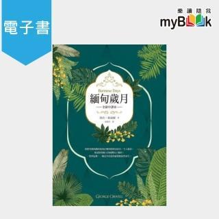 【myBook】緬甸歲月(英國殖民文學三大經典之二,喬治‧歐威爾重要自傳小說,全新中譯)(電子書)