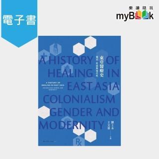 【myBook】東亞醫療史:殖民、性別與現代性(電子書)