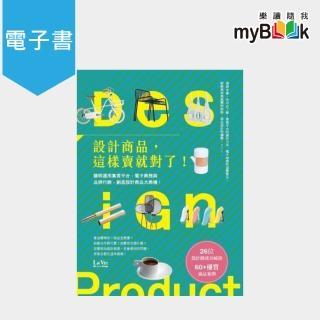 【myBook】設計商品,這樣賣就對了!聰明運用集資平台、電子商務與品牌行銷,創造設計商品大商(電子書)