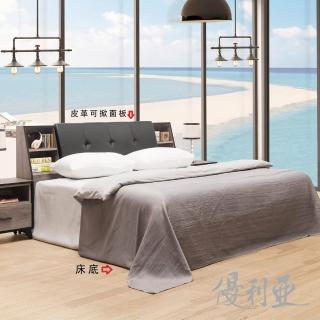【優利亞】古橡木工業風 雙人5尺床組(床頭箱+床底)