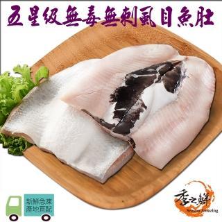 【買3包送3包- MOMO限定】五星級無毒生態急凍無刺虱目魚肚(XL-190g/片/共6片/)