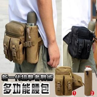 新一代多功能分離式狙擊者新戰術腰包/ 登山腰包/軍用水壺腰包