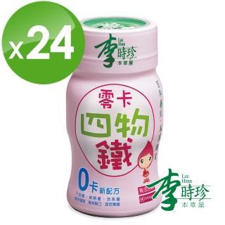 【李時珍】零卡四物鐵50mlx24入