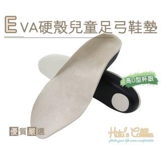 【糊塗鞋匠】C177 EVA硬殼兒童足弓鞋墊(2雙)