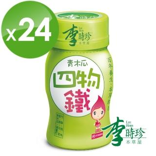 【李時珍】青木瓜四物鐵50mlx24入