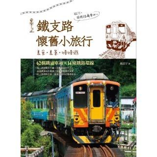 鐵支路懷舊小旅行:美食‧美景‧慢慢遊